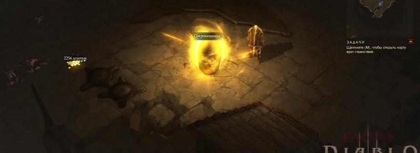 Сокровищница в Diablo 3