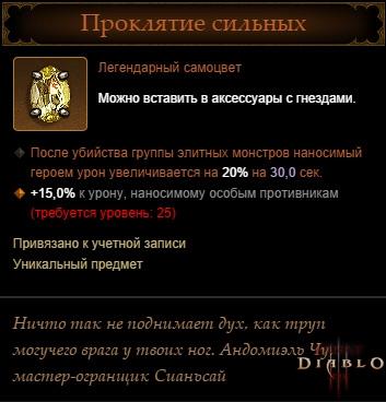 """Легендарный предмет самоцвет в игре Diablo 3 """"Проклятие сильных"""""""