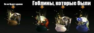 Старые гоблины в Diablo 3