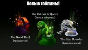 Новые гоблины в Diablo 3
