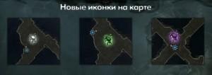 Обозначение новых гоблинов на карте в Diablo 3